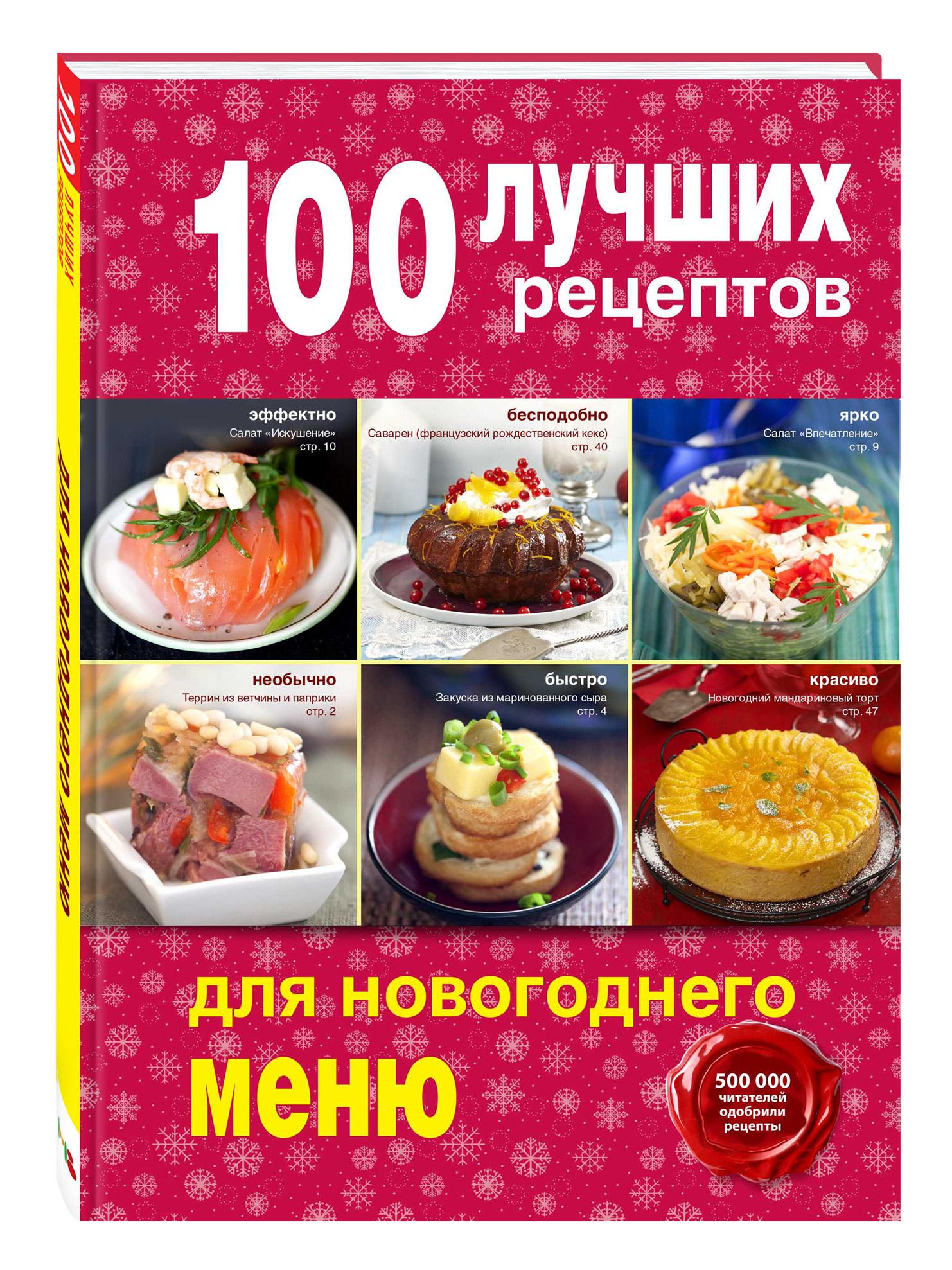 цена на 100 лучших рецептов для новогоднего меню