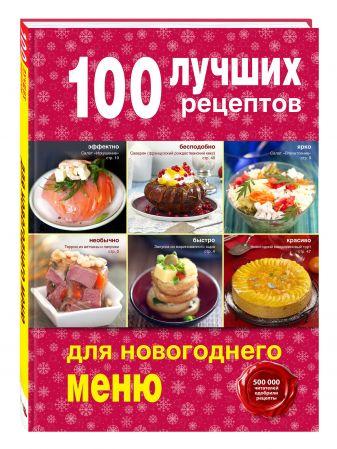 100 лучших рецептов для новогоднего меню