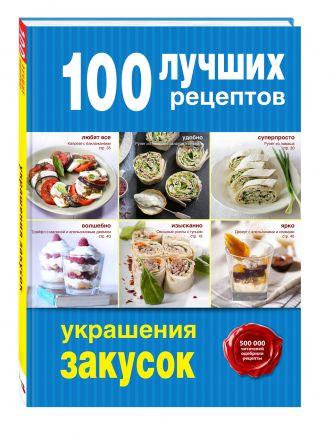 100 лучших рецептов украшения закусок