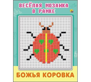 Весёлая мозаика в рамке. БОЖЬЯ КОРОВКА (Арт. М-1519)