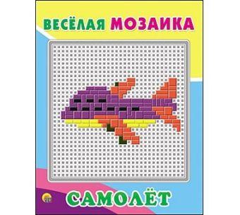 Весёлая мозаика. САМОЛЁТ (Арт. М-1544)