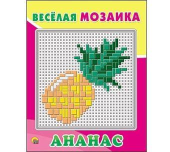 Весёлая мозаика. АНАНАС (Арт. М-1546)