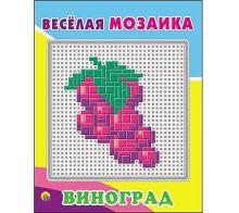 Весёлая мозаика. ВИНОГРАД (Арт. М-1548)