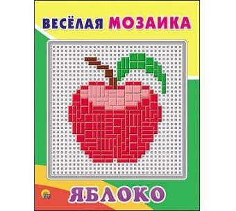 Весёлая мозаика. ЯБЛОКО (Арт. М-1551)