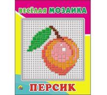 Весёлая мозаика. ПЕРСИК (Арт. М-1552)