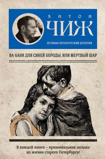 Антон Чиж - Ва-банк для Синей бороды, или Мертвый шар обложка книги