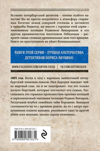 Ва-банк для Синей бороды, или Мертвый шар Антон Чиж