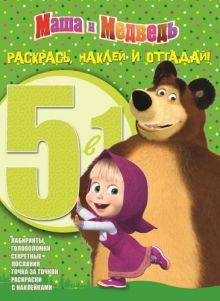 Маша и Медведь. РНО 5-1 № 1410. Раскрась, наклей и отгадай!. 5 в 1.
