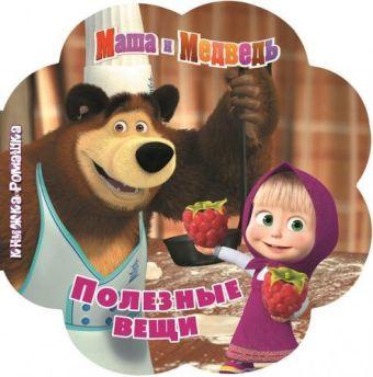 Маша и Медведь. Полезные вещи. Книжка-ромашка.