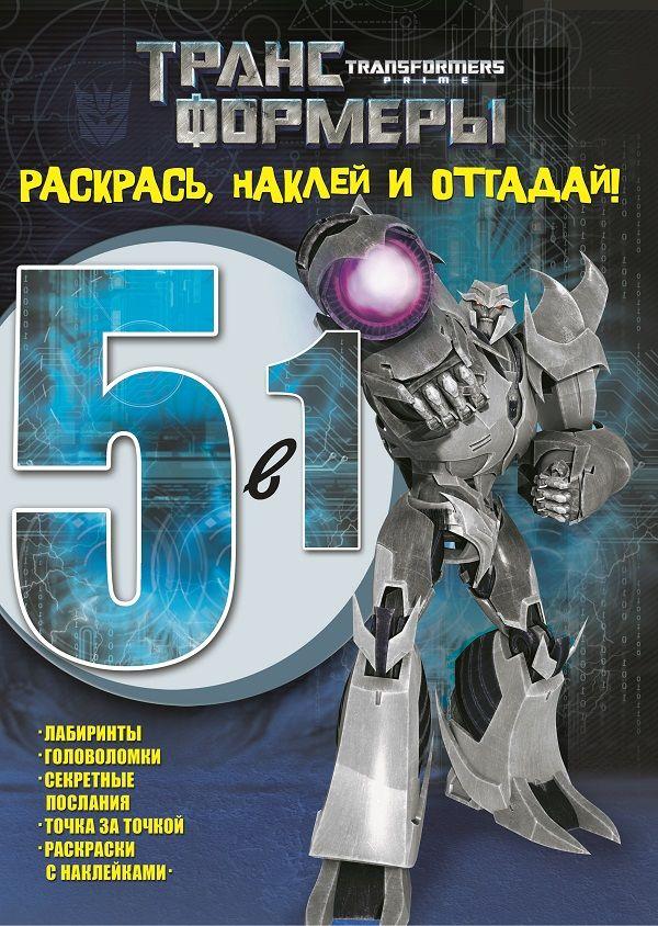 Трансформеры Прайм.  РНО 5-1 № 1419. Раскрась, наклей и отгадай!. 5 в 1.