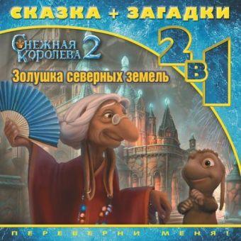 Золушка северных земель. Снежная королева - 2. Сказка+загадки 2 в 1. Переверни меня!