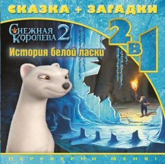 История белой ласки. Снежная королева - 2. Сказка+загадки 2 в 1. Переверни меня!