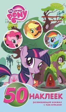 Мой маленький пони. РМН № 1426. Развивающая книжка-малышка с наклейками.