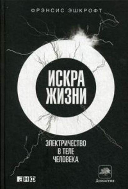 Искра жизни: Электричество в теле человека - фото 1