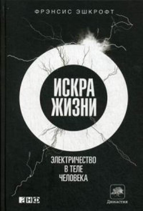 Эшкрофт Ф. Искра жизни: Электричество в теле человека