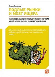 Подлые рынки и мозг ящера: Как заработать деньги, используя знания о причинах маний, паники и крахов на финансовых рынках