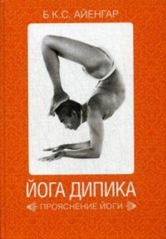 Айенгар Б. - Йога Дипика: Прояснение йоги обложка книги