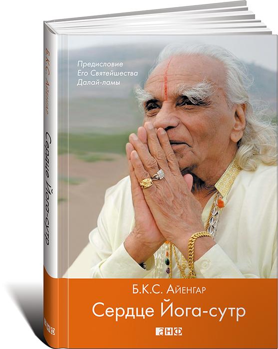 Сердце Йога-сутр ( Айенгар Беллур Кришнамачар Сундарараджа  )