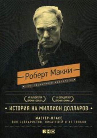 История на миллион долларов: (подарочное издание) Макки Р.