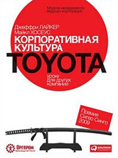 Корпоративная культура Toyota: Уроки для других компаний Лайкер Д.,Хозеус М.