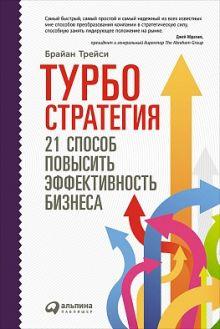 Турбостратегия: 21 способ повысить эффективность бизнеса