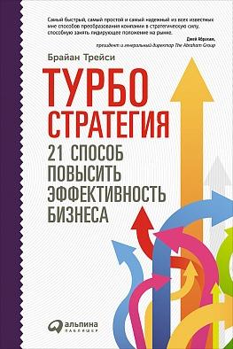 Турбостратегия: 21 способ повысить эффективность бизнеса Трейси Б.