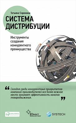 Система дистрибуции: Инструменты создания конкурентного преимущества Сорокина Т.