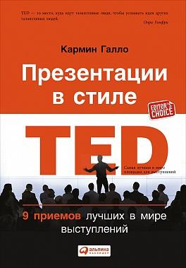 Презентации в стиле TED: 9 приемов лучших в мире выступлений Галло К.