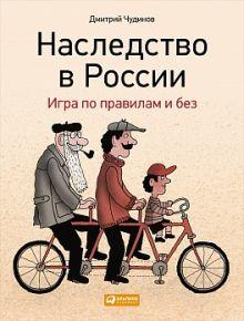 Наследство в России: Игра по правилам и без