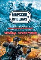 Шахов М.А. - Убийца сухогрузов' обложка книги