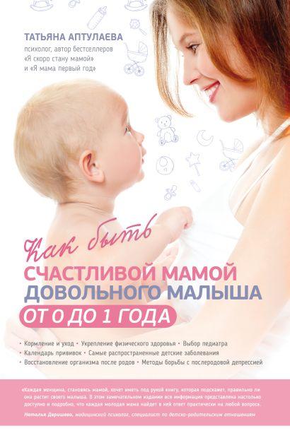 Как быть счастливой мамой довольного малыша от 0 до 1 года - фото 1