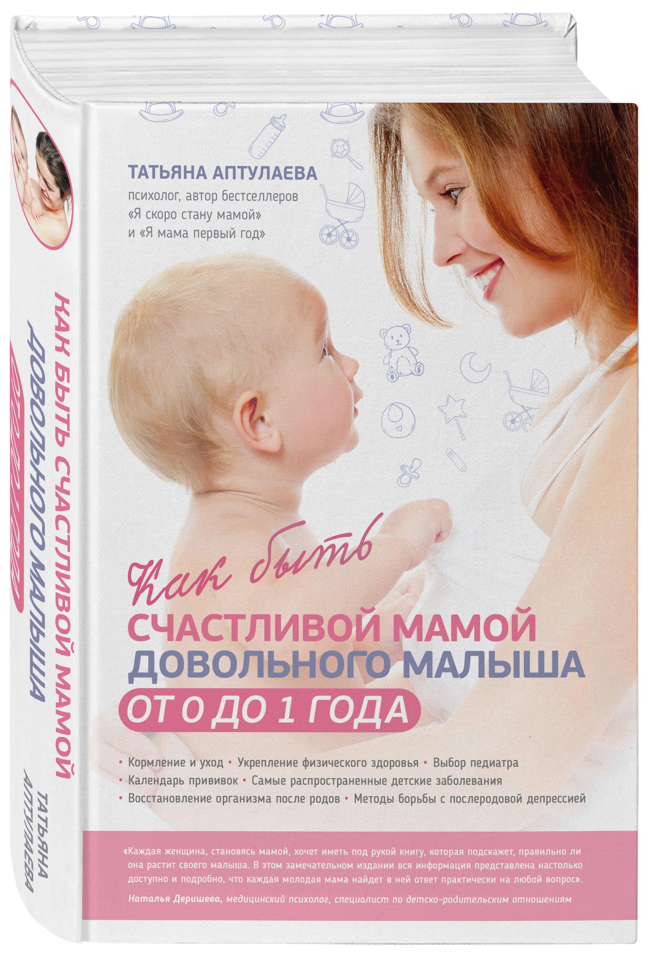 Аптулаева Т.Г. Как быть счастливой мамой довольного малыша от 0 до 1 года лиана димитрошкина как выстроить отношения с мамой и установить с ней дистанцию за 15 шагов книга тренинг