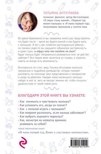 Как быть счастливой мамой довольного малыша от 0 до 1 года Татьяна Аптулаева