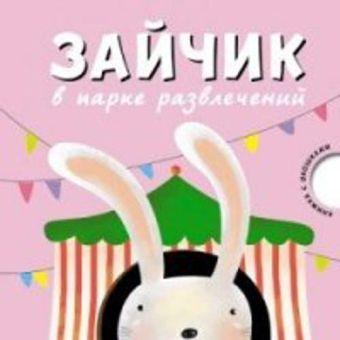 Книжка с окошками. Зайчик в парке развлечений В. Вилюнова, Н. Магай