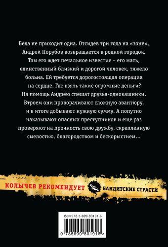 Братство на крови Казанцев К.