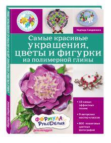 Самые красивые украшения, цветы и фигурки из полимерной глины (Подарочные издания. Рукоделие)