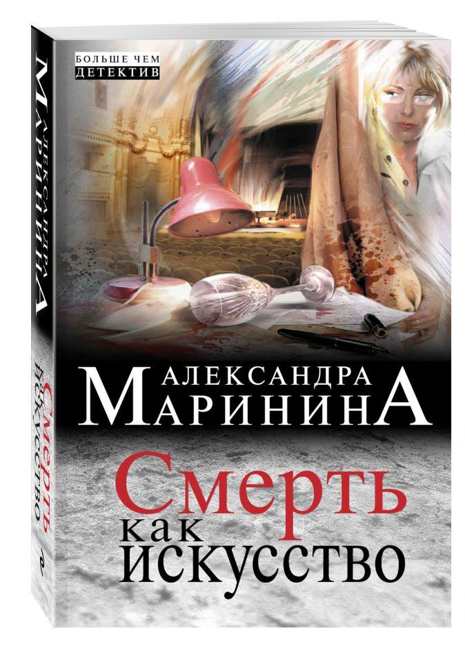 Александра Маринина - Смерть как искусство обложка книги