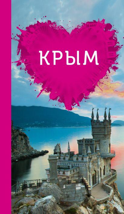 Крым для романтиков - фото 1