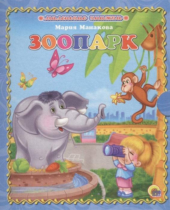 М. Манакова - Маленькая Книжка. Зоопарк обложка книги