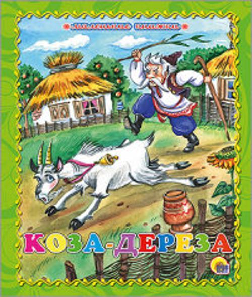 МАЛЕНЬКАЯ КНИЖКА. КОЗА-ДЕРЕЗА коза дереза книжка панорамка
