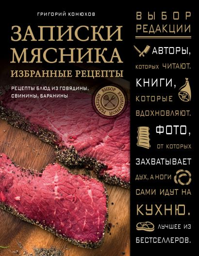 Записки мясника. Избранные рецепты - фото 1