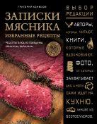 Конюхов Г. - Записки мясника. Избранные рецепты' обложка книги