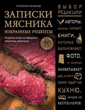 Записки мясника. Избранные рецепты Григорий Конюхов