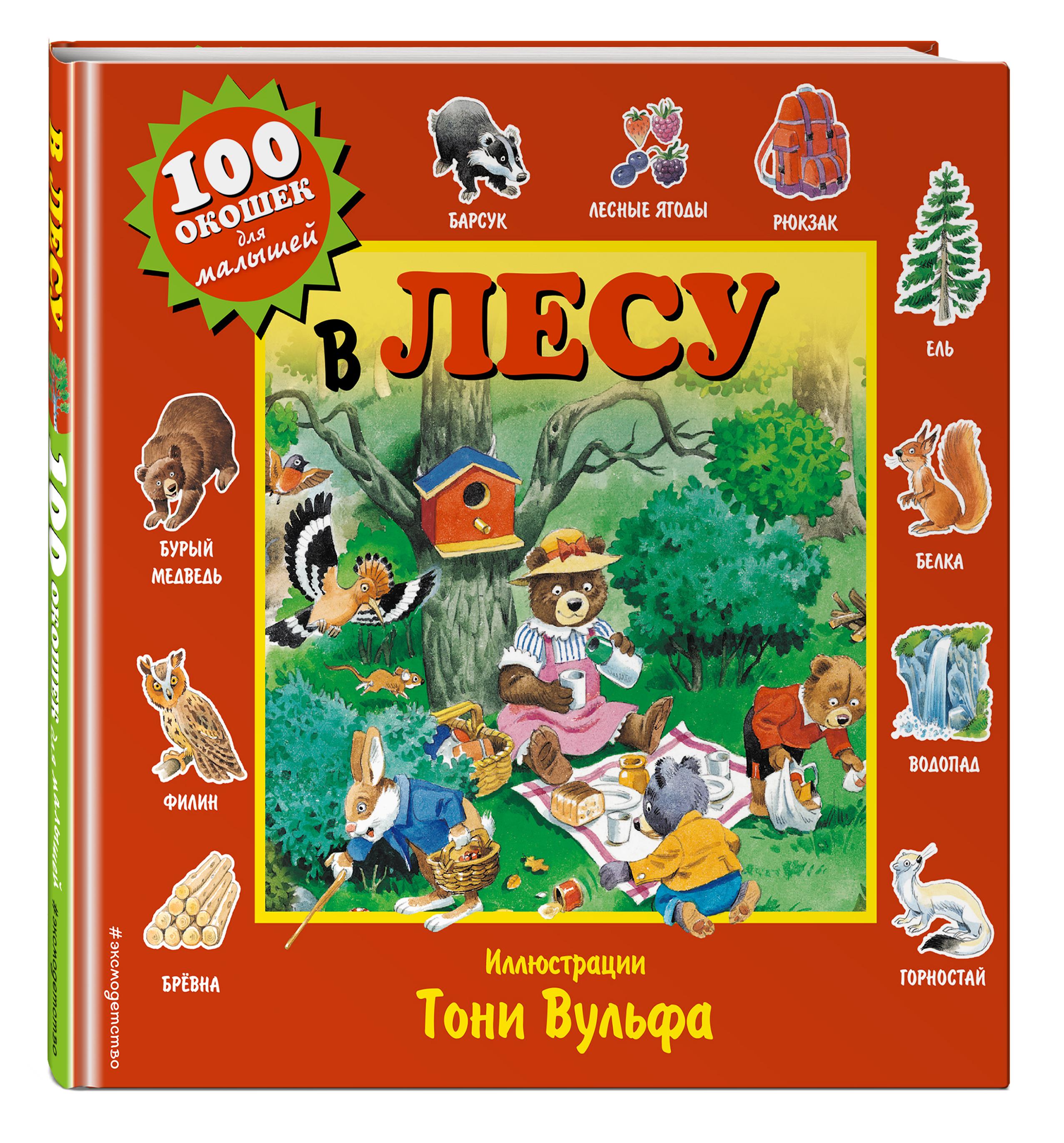В лесу ISBN: 978-5-699-80210-4
