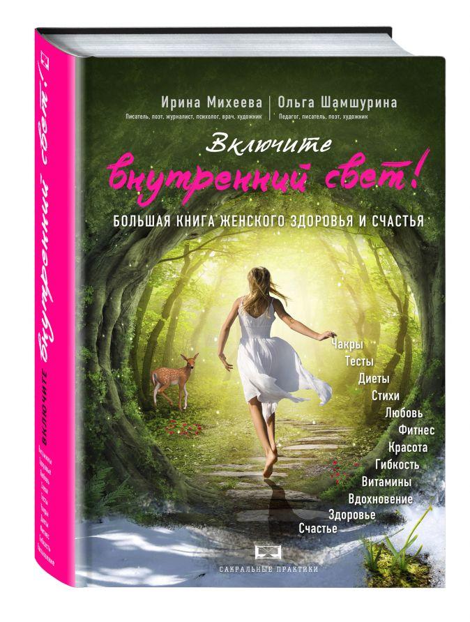 Включите внутренний свет! Большая книга женского здоровья и счастья Михеева И.Ф., Шамшурина О.В.