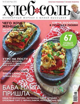 Журнал ХлебСоль №3 март2015 г.