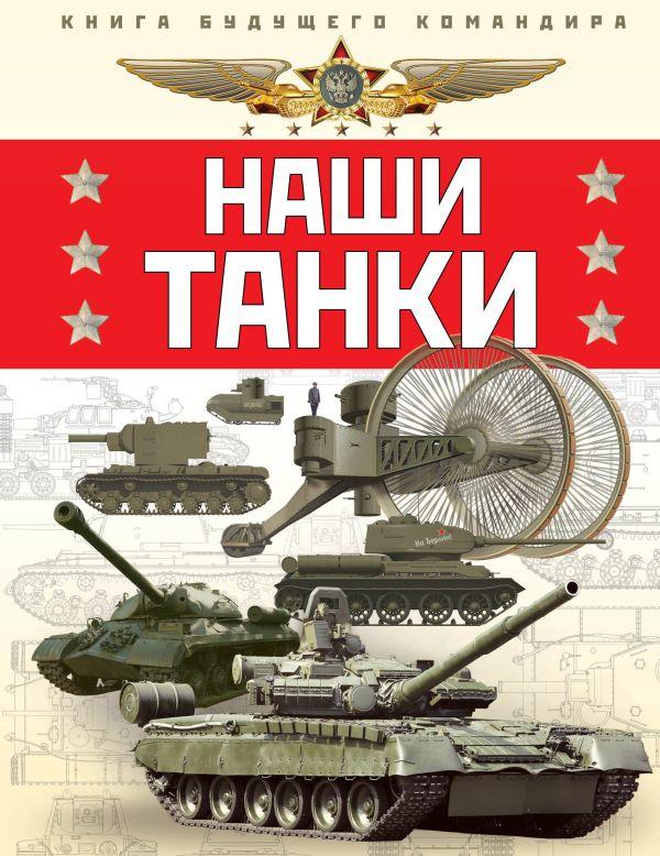 Наши танки. Первая энциклопедия для юных читателей Таругин О.В.