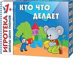 New-Игротека ШСГ 1+ Кто что делает Дарья Денисова