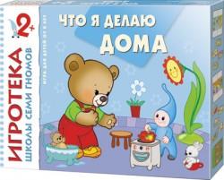 New-Игротека ШСГ 2+ Что я делаю дома Дарья Денисова