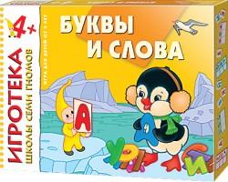 New-Игротека ШСГ 4+ Буквы и слова